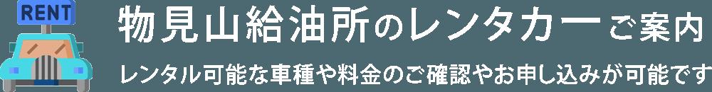 新潟格安レンタカーご予約(物見山)