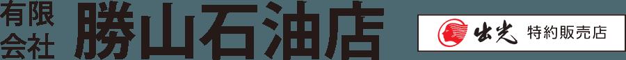勝山石油店-新潟市東区のサービスステーション
