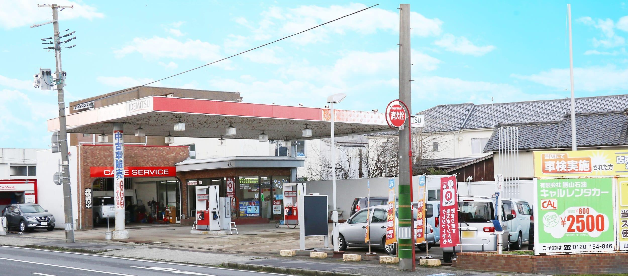勝山石油店